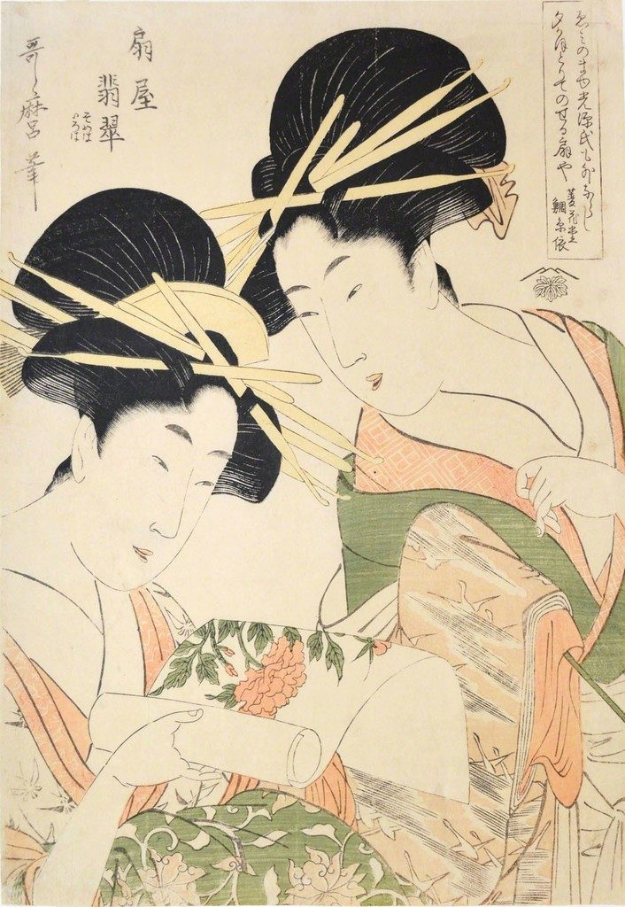 """Courtesan Hisui from Ogiya"""