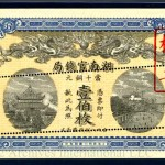 Lot 129 Hunan Government Bank, 1908 Issue Rarity