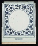 Chinese Ming Zhengde Imperial blue and white porcelain table screen