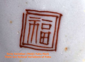 An early variation (Meiji) Fuku mark. There are several variations of Fuku.