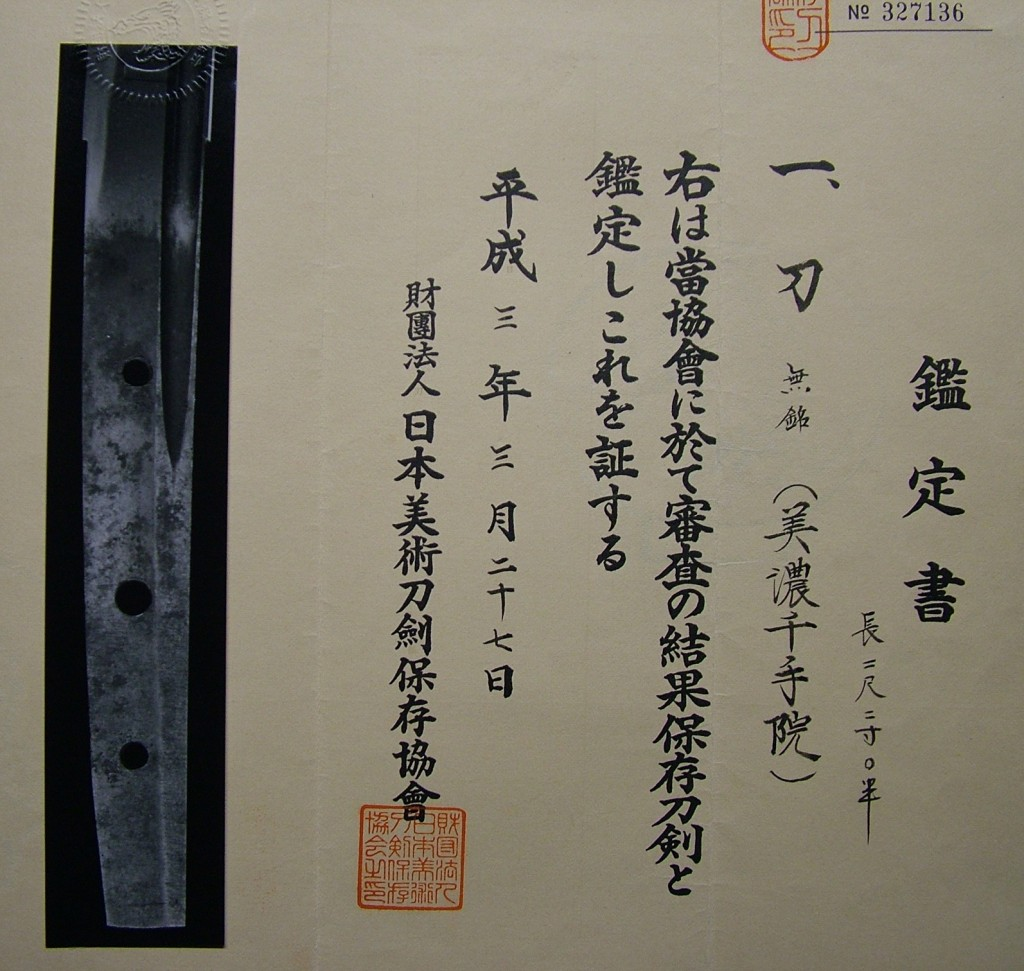Blade certification papers issued by Nihon Bijutsu Tanto Hozon Kai.